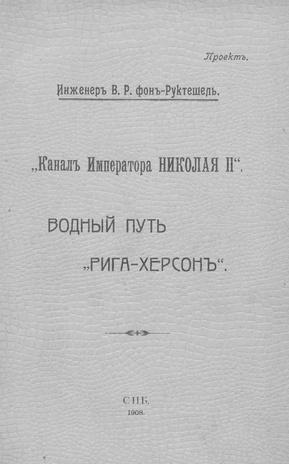 Картинки по запросу канал императора николая 2