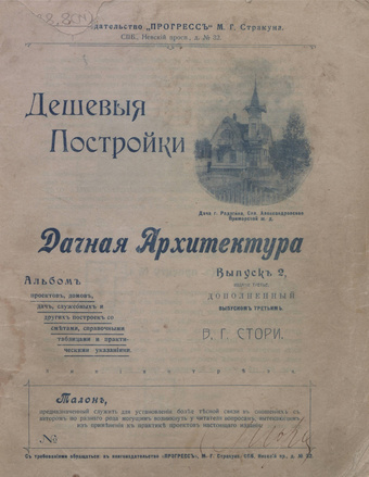 National Character and National Ideology in Interwar Eastern Europe (Yale Russian and East European